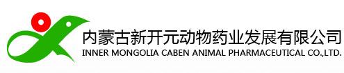 内蒙古新开元动物药业发展有限公司