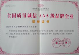 2010年全国质量诚信3A级品牌企业