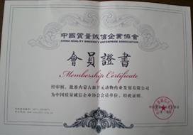2010年中国质量诚信企业协会会员证书