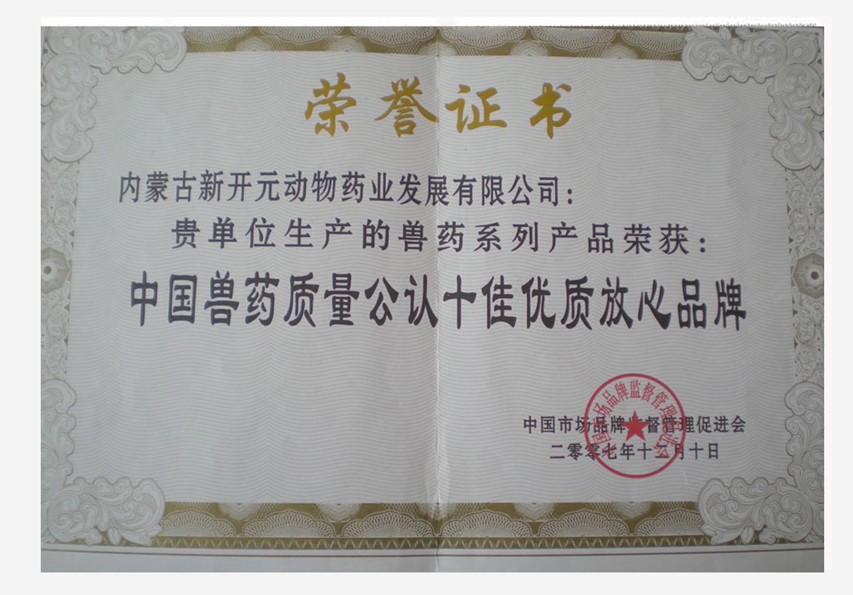 2007年获得中国兽药质量公认十成质放心品牌
