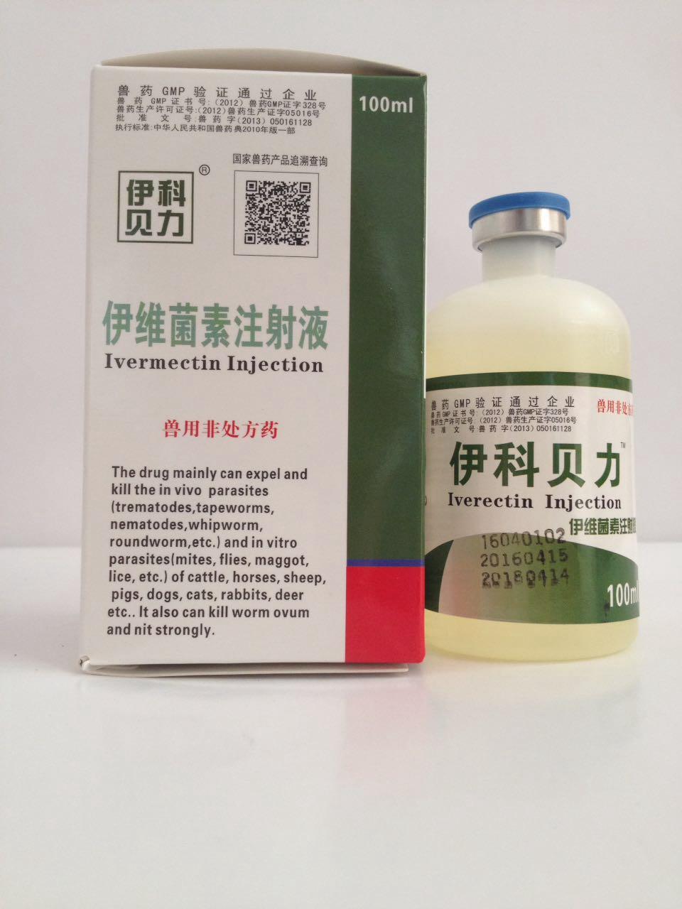 伊维菌素注射液
