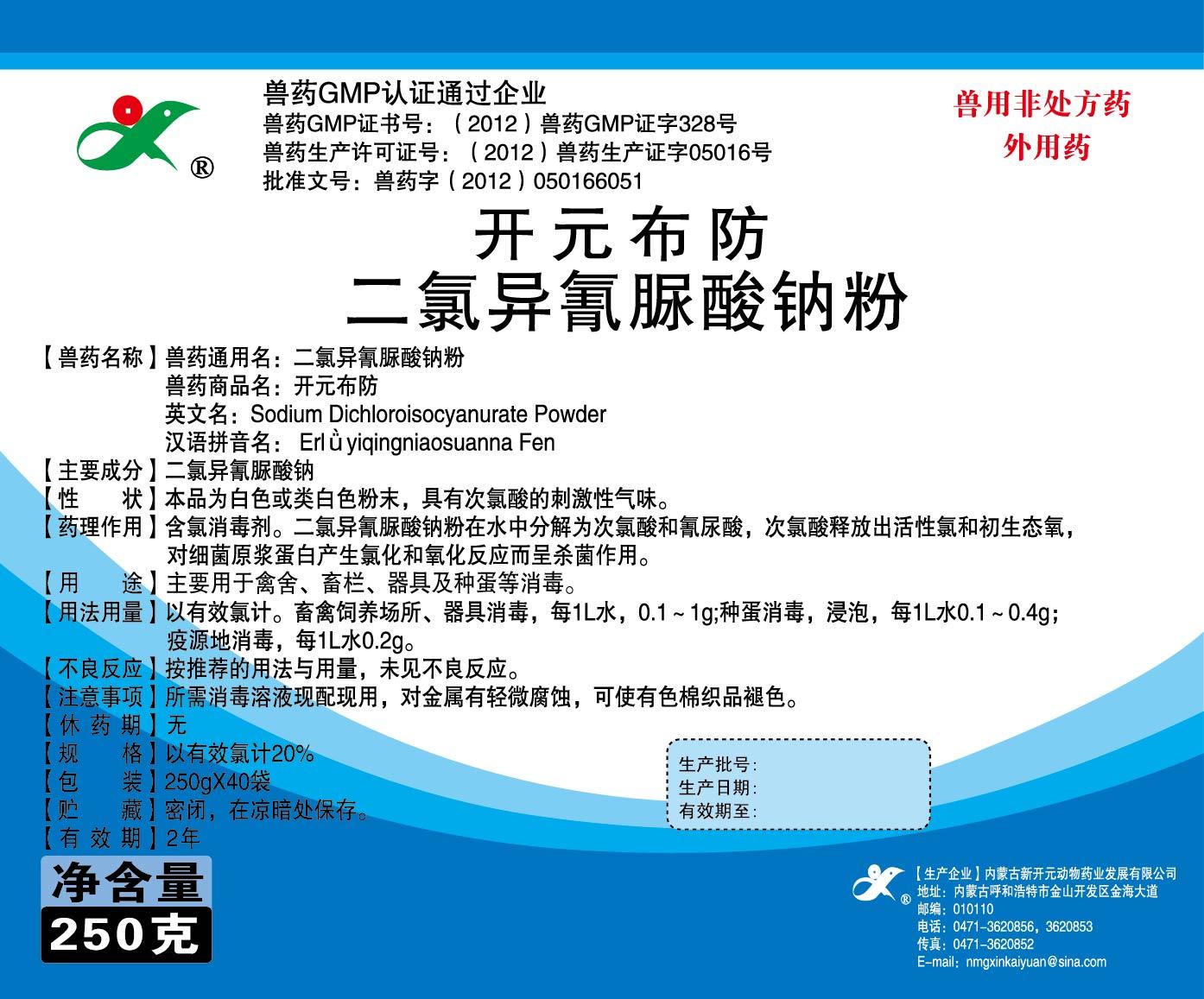 开元布防-二氯异氰脲酸钠粉